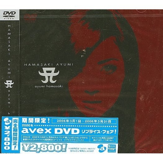 Hamasaki Ayumi [Limited Low-priced Edition]