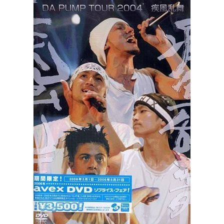 Da Pump Tour 2004 Shippu Ranbu [Limited Low-priced Edition]