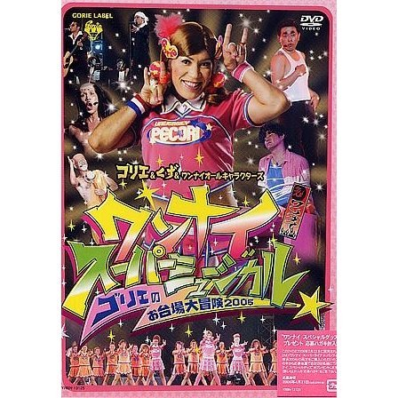 One Night Super Musical - Gorie no Odaiba Bokenoh 2005