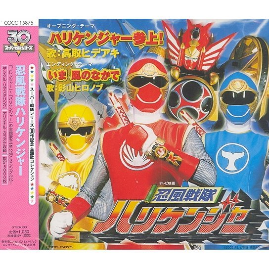 Ninpu Sentai Hurricanger [Limited Edition]