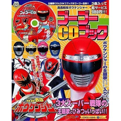 Go Go Sentai Bokenja Precious CD Book [12-cm CD + Picture Book]