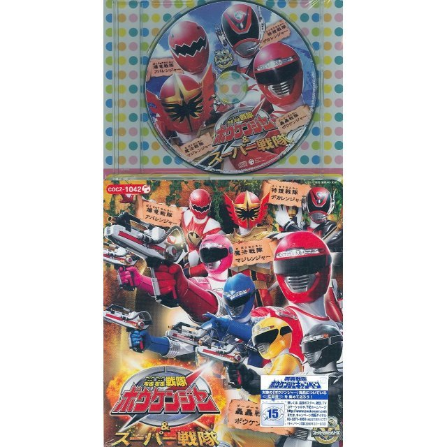 Korochan Pack Go Go Sentai Bokenja & Super Sentai Series [12-cm CD + Picture Book]