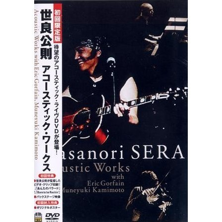 Acoustic Works [Limited Edition]