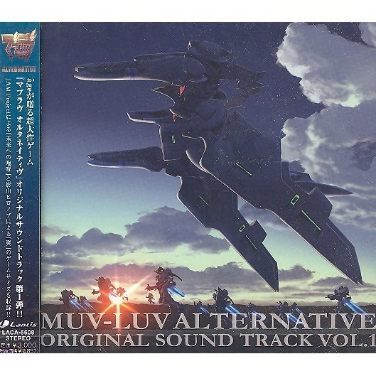 Muvluv Alternative - Original Soundtrack
