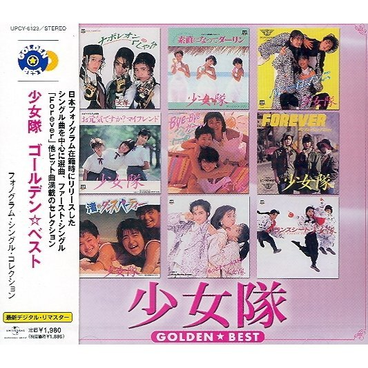 Shojotai Golden Best - Phonogram Single Collection