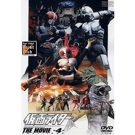 Kamen Rider The Movie Vol.4