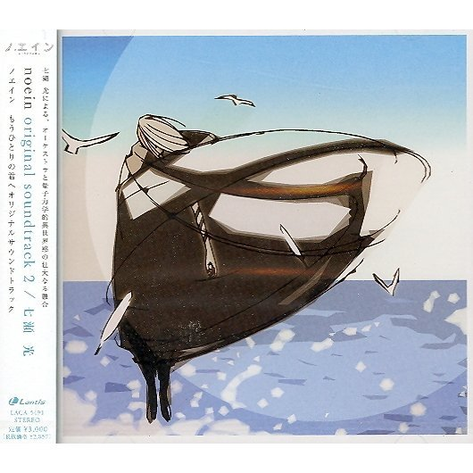 Noein Original Soundtrack Vol.2