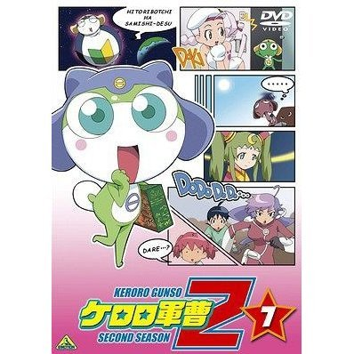 Keroro Gunso 2nd Season Vol.7