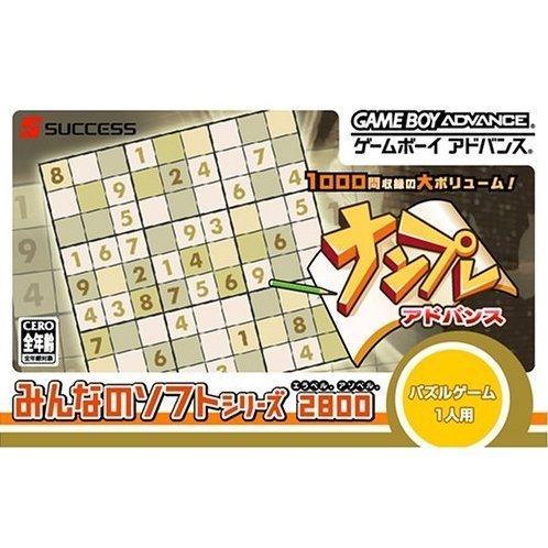 NinePlay Advance (Minna no Soft Series)