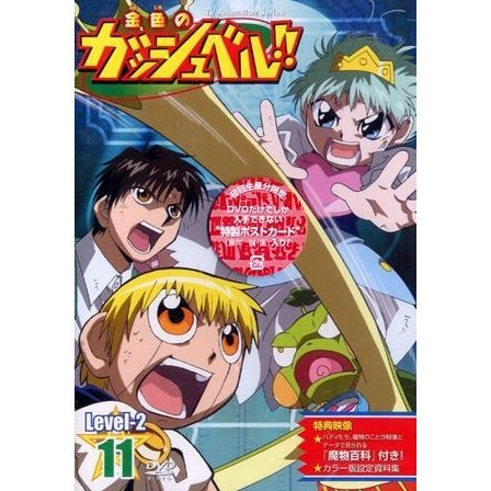 Konjiki no Gash Bell Level-2 Vol.11