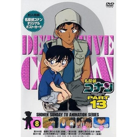 Detective Conan Part.13 Vol.8