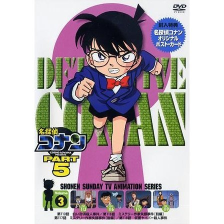 Detective Conan Part.5 Vol.3