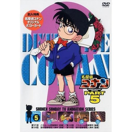 Detective Conan Part.5 Vol.5