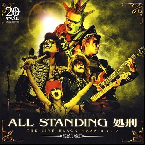 All Standing Shokei The Live Black Mass D.C.7