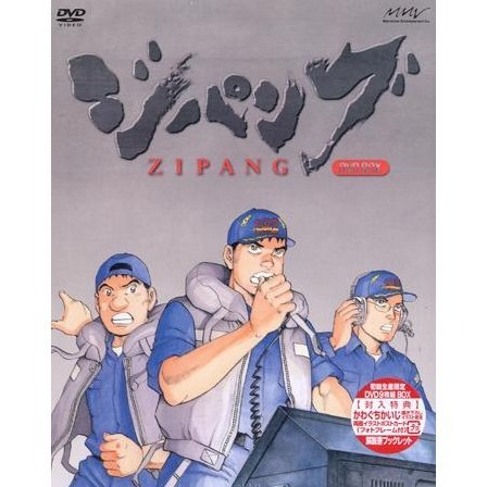Zipang DVD Box [Limited Edition]