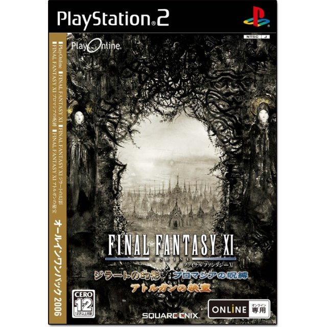 Final Fantasy XI: All-In-One Pack 2006