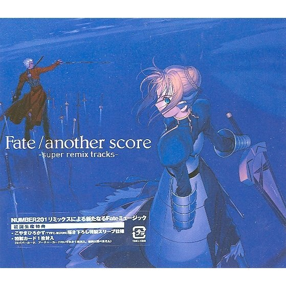 Fate/Another score -Super Remix Tracks-