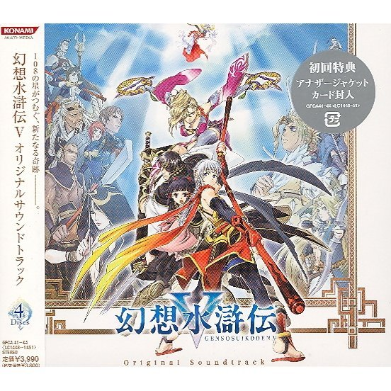 Genso Suikoden V Original Soundtrack