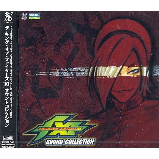 The King of Fighters XI Sound Collection