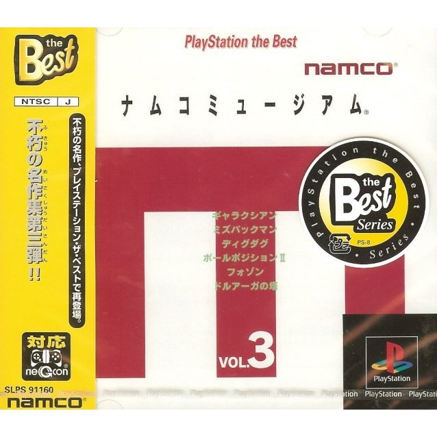 Namco Museum Vol. 3 (PlayStation the Best)
