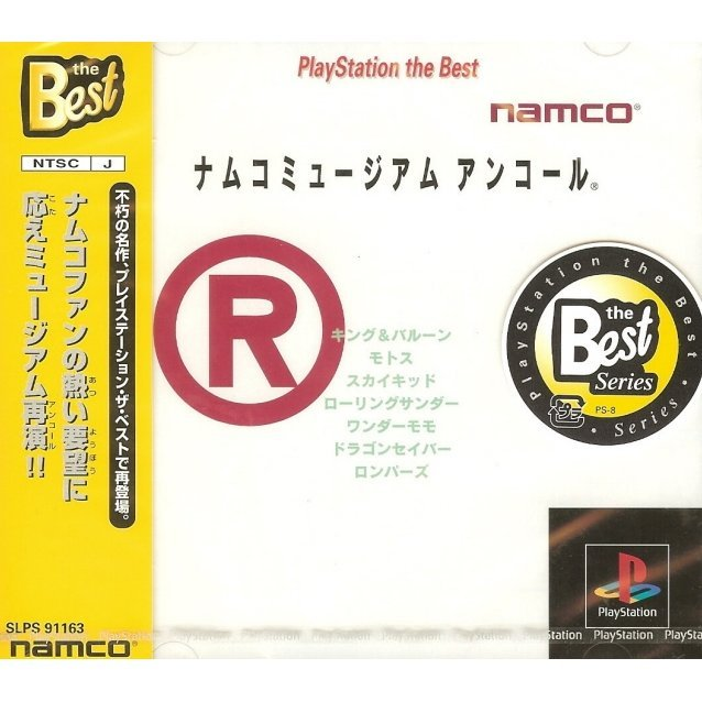 Namco Museum Encore (PlayStation the Best)