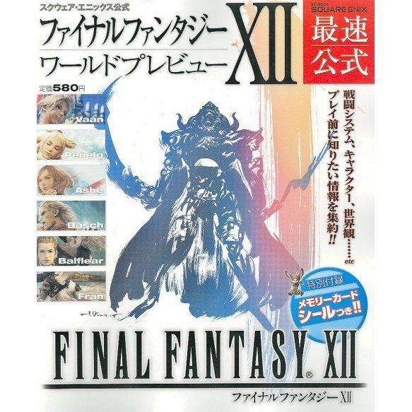 Final Fantasy XII World Preview