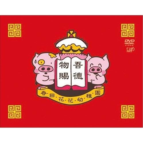 Hruda hanahana Yochien - Mcdull to Mugmug DVD Box [Limited Edition]