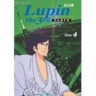 Lupin III - Part III Disc.4