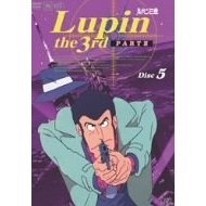 Lupin III - Part III Disc.5