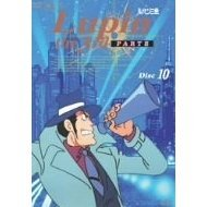 Lupin III - Part III Disc.10