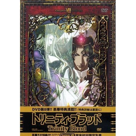 Trinity Blood Chapter.8 Collector's Edition [Limited Edition]