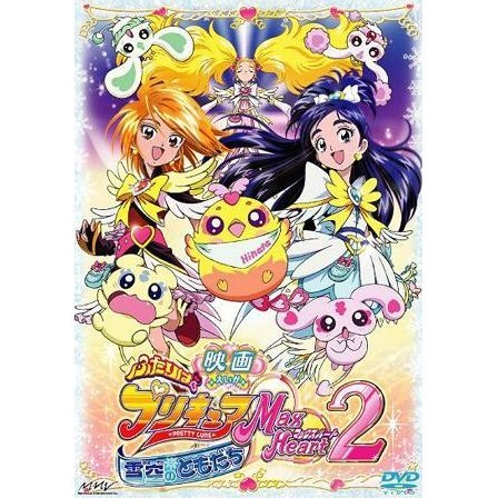 Futari wa Pre Cure Max Heart - Yukizora no Tomodachi [Limited Edition]