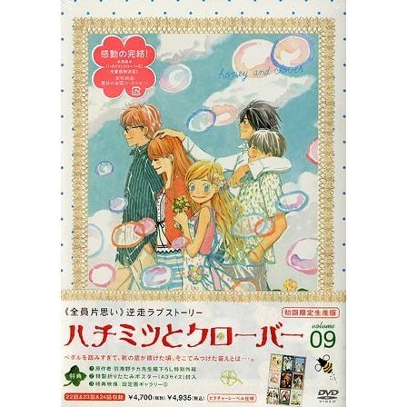 Honey & Clover Vol.9 [Limited Edition]