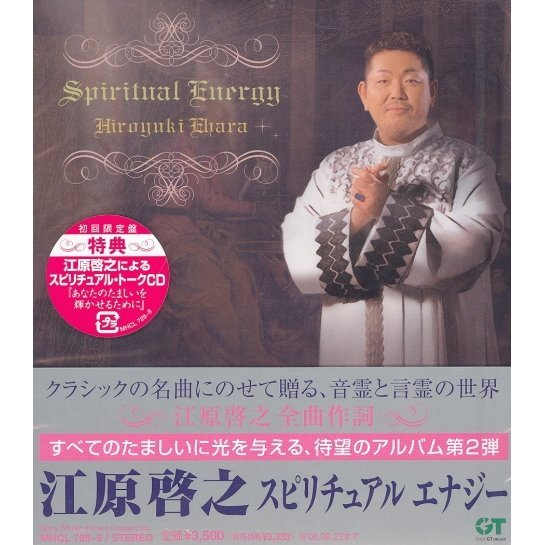 Spiritual Energy [Limited Edition]
