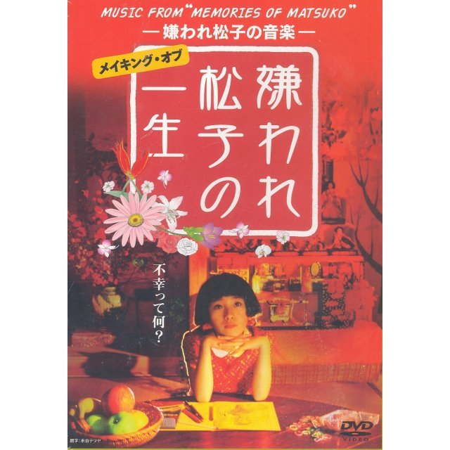 Music From Memories of Matsuko - Kiraware Matsuko no Ongaku - Making of Kiraware Matsuko no Issho (Making of)