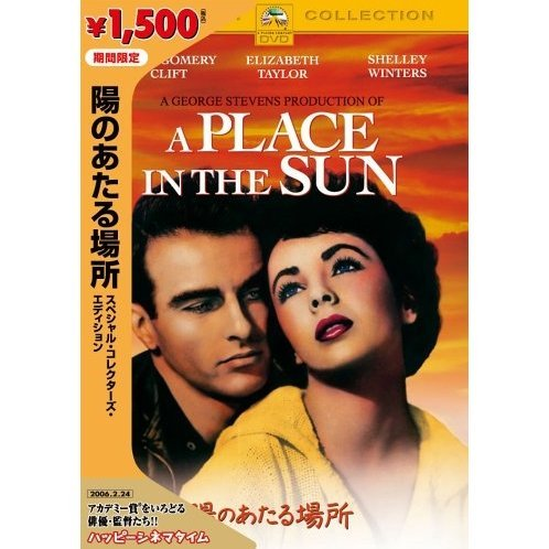 A Place In The Sun Special Collector's Edition [Limited Pressing]