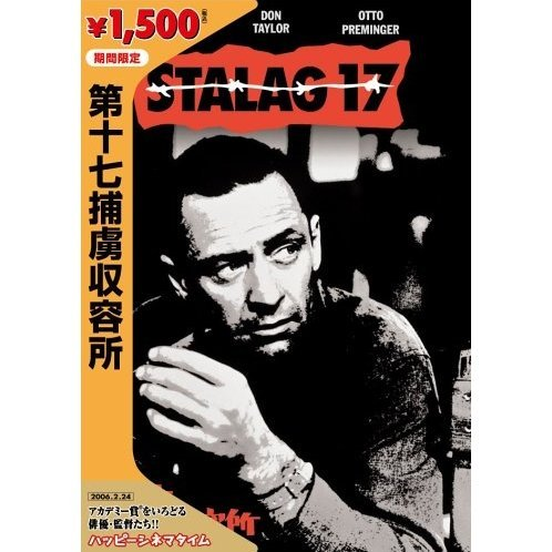 Stalag 17 [Limited Pressing]