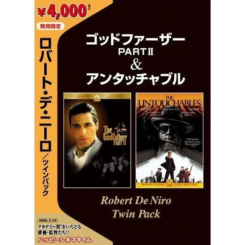Robert De Niro Twin Pack: The Godfather: Part II & The Untouchables [Limited Pressing]