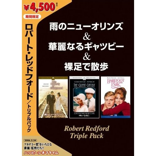 Robert Redford Triple Pack: This Property is Condamned & The Great Gatsby & Barefoot In The Park [Limited Pressing]