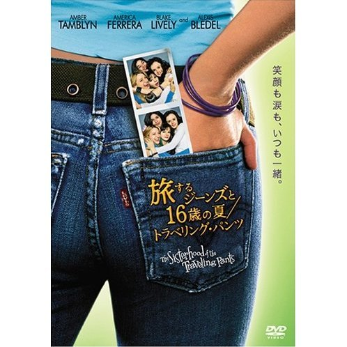 The Sisterhood of the Traveling Pants Special Edition
