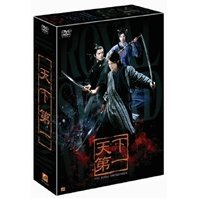 The Royal Swordsmen DVD Box