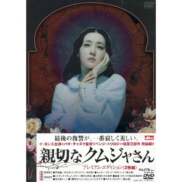 Sympathy for Lady Vengeance Premium Edition