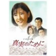 Shinjitsu no Tame ni DVD Box