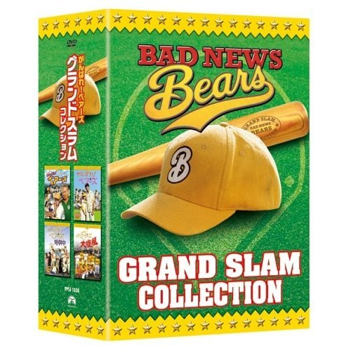 Ganbare! Bears Grand Slam Collection [Limited Edition]
