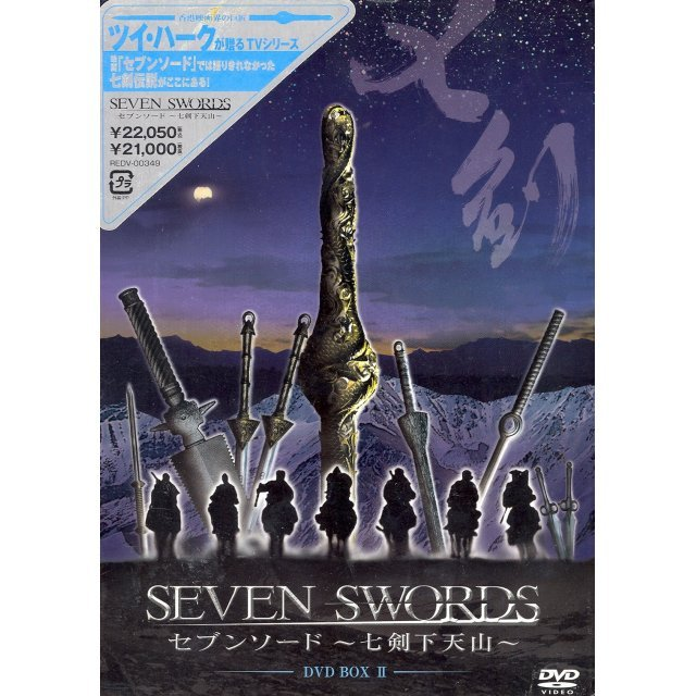 Seven Swords DVD Box II