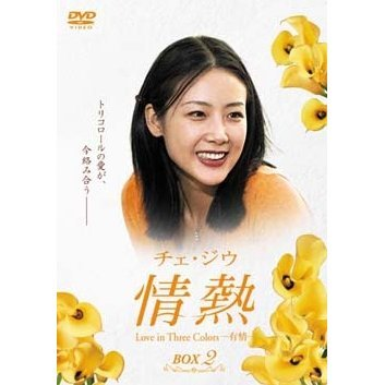 Choi Ji Woo Jonetsu Love in Tree Colors - Yujo DVD Box 2