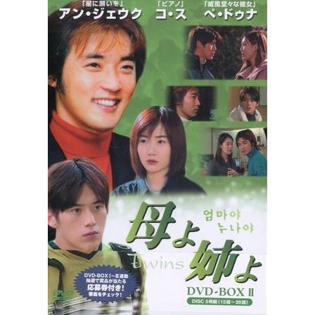 Haha yo Ane yo - Twins DVD Box 2