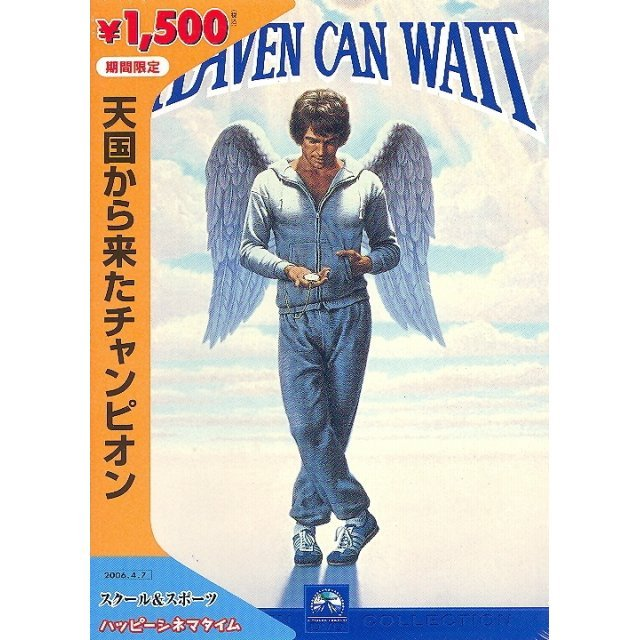 Heaven Can Wait [Limited Pressing]