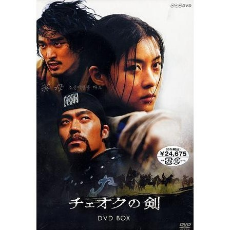 Cheoku no Ken DVD Box