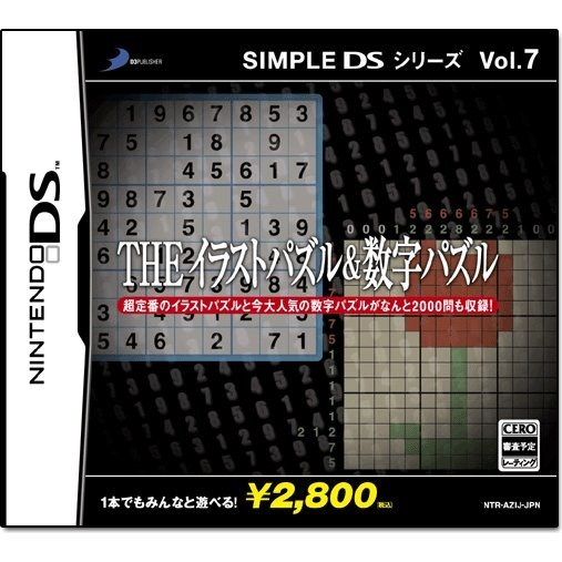 Simple DS Series Vol. 7: The Illustration Puzzle & Number Puzzle